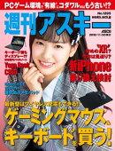 週刊アスキーNo.1205(2018年11月20日発行)