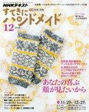 NHK すてきにハンドメイド 2018年12月号[雑誌]