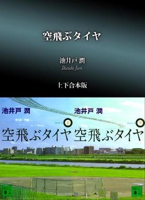 空飛ぶタイヤ 上下合本版【電子書籍】[ 池井戸潤 ]