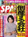 SPA! 2017年3月21日・3月28日合併号【電子書籍】