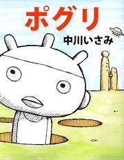 【期間限定 無料お試し版】ポグリ 1巻