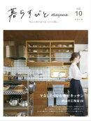 暮らすびとokayama Vol.10