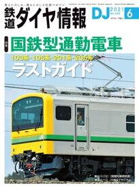鉄道ダイヤ情報2021年6月号【電子書籍】[ 鉄道ダイヤ情報編集部 ]