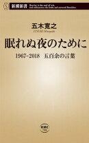 眠れぬ夜のためにー1967-2018 五百余の言葉ー(新潮新書)