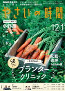 NHK 趣味の園芸 やさいの時間 2018年12月・1月号[雑誌]