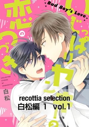 recottia selection 白松編1 vol.1【電子書籍】[ 白松 ]