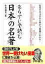 あらすじで読む日本の名著【電子書籍】[ 小川 義男 ]