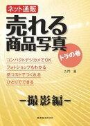 玄光社MOOK ネット通販 売れる商品写真【撮影編】