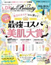 LDK the Beauty (エル・ディー・ケー ザ ビューティー)2020年7月号【電子書籍】[ LDK the Beauty編集部 ]