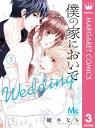 僕の家においで Wedding 3【電子書籍】[ 優木なち ]