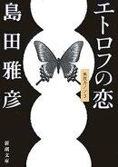 エトロフの恋ー無限カノン3ー(新潮文庫)