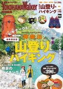 神奈川の山登り&ハイキング 絶景最新版