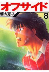 【期間限定 無料お試し版】オフサイド 8巻