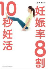 妊娠率8割 10秒妊活【電子書籍】[ くろせまき ]