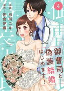 comic Berry's御曹司と偽装結婚はじめます!4巻
