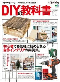 別冊Lightning Vol.208 DIYの教科書【電子書籍】