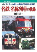 名鉄 名称列車の軌跡