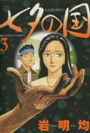 七夕の国(3)