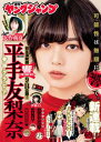 ヤングジャンプ 2018 No.41【電子書籍】[ ヤングジャンプ編集部 ]