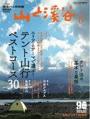 月刊山と溪谷 2020年6月号