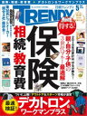日経トレンディ 2019年5月号 [雑誌]【電子書籍】