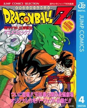 ドラゴンボールZ アニメコミックス 4 超サイヤ人だ孫悟空【電子書籍】[ 鳥山明 ]