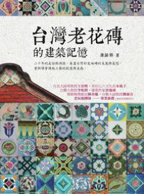台灣老花磚的建築記憶【電子書籍】[ 康(金若)錫 ]