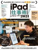 iPad仕事術!SPECIAL 2021(手書きノート大特集! !)