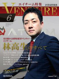 企業家倶楽部 2014年6月号【電子書籍】[ 企業家ネットワーク ]