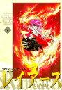 魔法騎士レイアース(1)【電子書籍】[ CLAMP ]