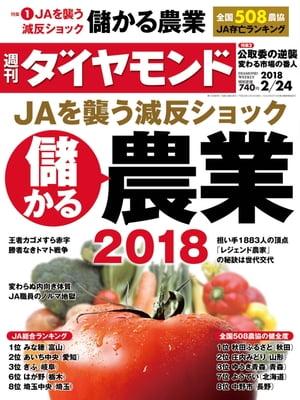 週刊ダイヤモンド 18年2月24日号【電子書籍】[ ダイヤモンド社 ]