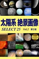 太陽系 絶景画像 SELECT25 Vol.2【第2版】