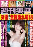 週刊実話 4月8日号