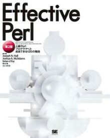 Effective Perl 第2版【電子書籍】[ Joseph N. Hall ]