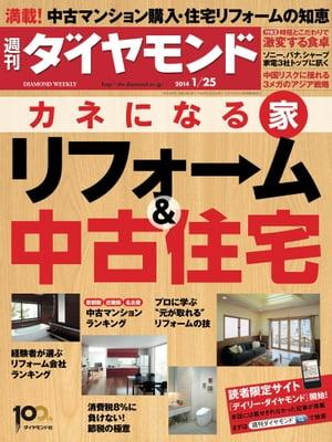 週刊ダイヤモンド 14年1月25日号【電子書籍】[ ダイヤモンド社 ]