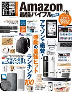 100%ムックシリーズ Amazon最強バイブル【電子書籍】[ 晋遊舎 ]