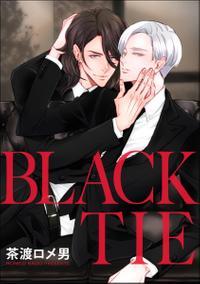 【期間限定 無料お試し版 閲覧期限2021年10月21日】BLACK TIE(分冊版) 【第1話】
