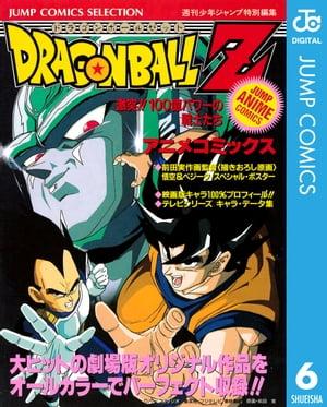 ドラゴンボールZ アニメコミックス 6 激突!!100億パワーの戦士たち【電子書籍】[ 鳥山明 ]
