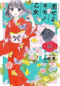 恋せよキモノ乙女 1巻【電子書籍】[ 山崎零 ]