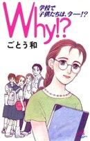 Why!? 学校で子供たちは、今ー!?