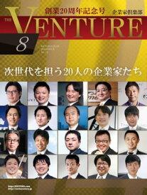 企業家倶楽部 2014年8月号【電子書籍】[ 企業家ネットワーク ]