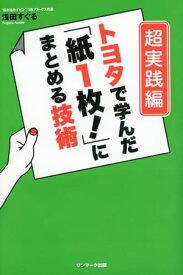 トヨタで学んだ「紙1枚!」にまとめる技術[超実践編]【電子書籍】[ 浅田すぐる ]