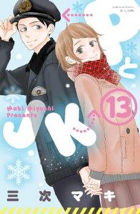 PとJK 13巻 (別冊フレンド)