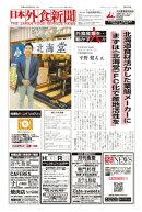【2019/2/25号】 日本外食新聞
