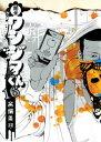 闇金ウシジマくん(16)【電子書籍】[ 真鍋昌平 ]
