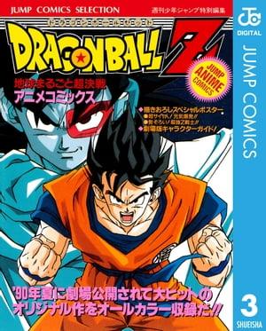ドラゴンボールZ アニメコミックス 3 地球まるごと超決戦【電子書籍】[ 鳥山明 ]