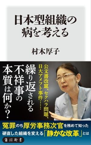日本型組織の病を考える【電子書籍】[ 村木 厚子 ]