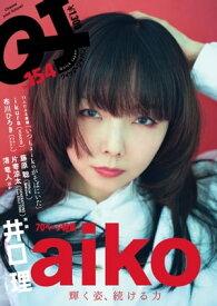 Quick Japan(クイック・ジャパン)Vol.154 2021年2月発売号 [雑誌]【電子書籍】[ クイックジャパン編集部 ]