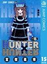 HUNTER×HUNTER モノクロ版 15【電子書籍】[ 冨樫義博 ]
