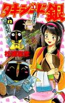 タキシード銀(12)